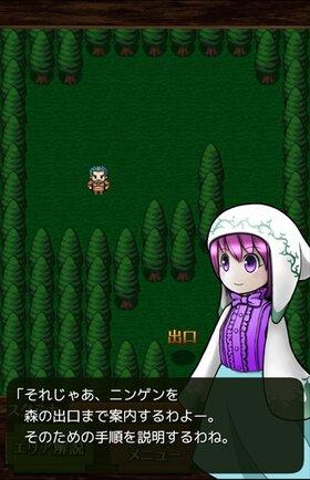 迷いの森の案内霊 Game Screen Shot3