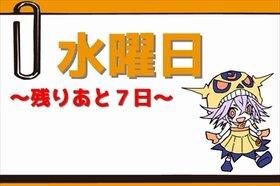 死神ちゃんとカウントダウン Game Screen Shot4