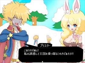 雪うさぎと星の王子さま Game Screen Shot3