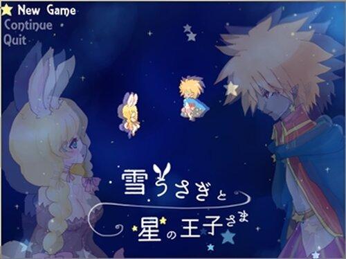 雪うさぎと星の王子さま Game Screen Shots