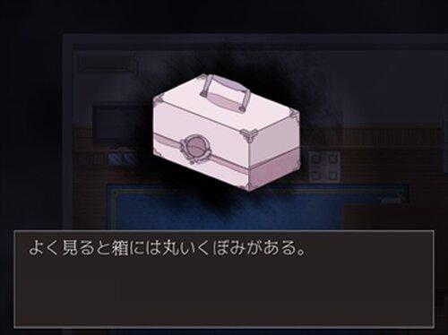 204に眠る Game Screen Shot2