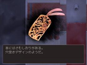 204に眠る Game Screen Shot3