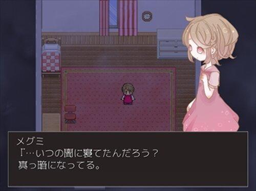 204に眠る Game Screen Shots