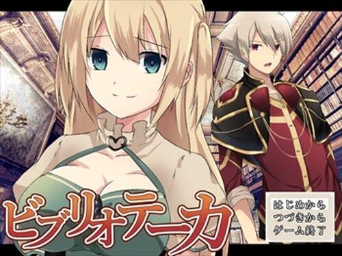 ビブリオテーカ Game Screen Shots