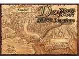 Dの探索 第Ⅳ章departure