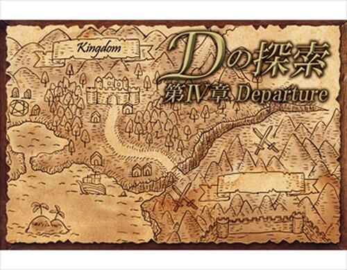 Dの探索 第Ⅳ章departure Game Screen Shots