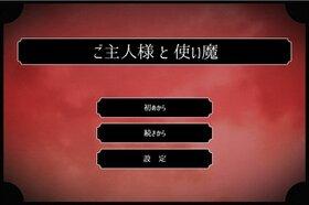 ご主人様と使い魔 Game Screen Shot2