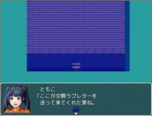 レンガの家のラブレター Game Screen Shot2