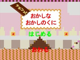 チョコっとおかしなおかしのくに Game Screen Shot2