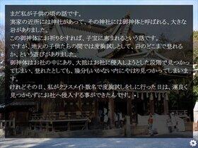 怪談小噺3 Game Screen Shot3