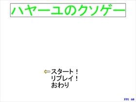 ハヤーユのクソゲー Game Screen Shot2