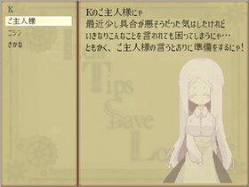 黒猫のK-リメイク版- Game Screen Shot4