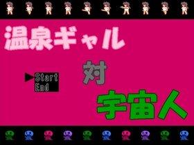 温泉ギャル対宇宙人 Game Screen Shot2