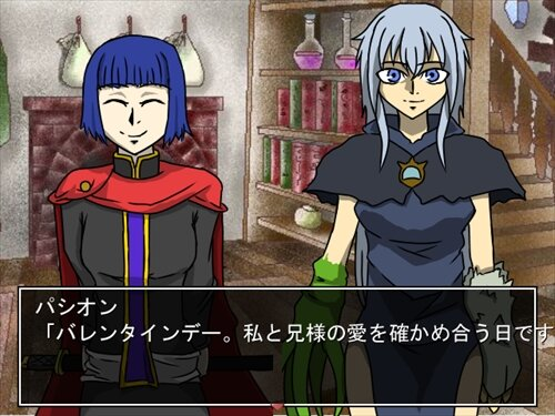 バレンタイン大作戦 Game Screen Shot1
