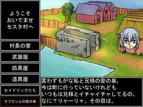 バレンタイン大作戦 Game Screen Shot4