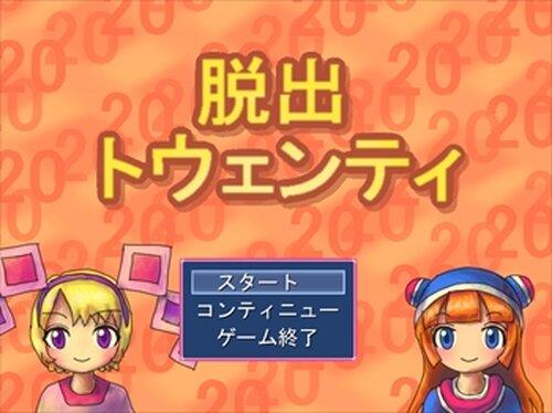 脱出トウェンティ Game Screen Shot2