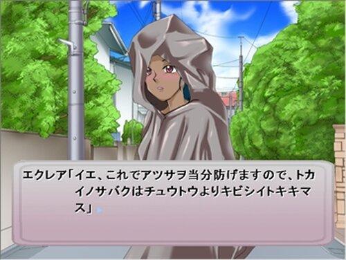 ただの一般人弥生さん Game Screen Shot4