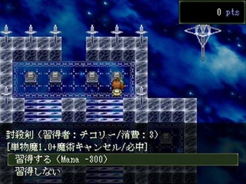 木陰のアンチクリスト Game Screen Shots
