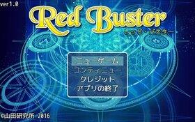 レッド・バスター Game Screen Shot2