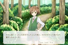 素直な赤ずきんと嘘つきなオオカミ Game Screen Shot3