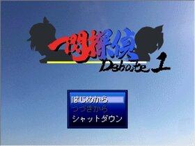 一閃探偵  Debate1 ~朝焼けの公園殺人事件~ Game Screen Shot2