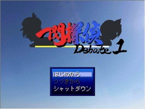 一閃探偵  ‐アサヤケの公園殺人事件‐ Game Screen Shot2