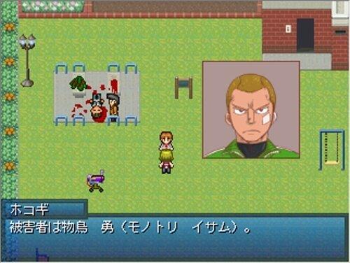 一閃探偵  ‐アサヤケの公園殺人事件‐ Game Screen Shot3