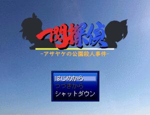 一閃探偵  ‐アサヤケの公園殺人事件‐ Game Screen Shot