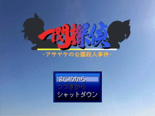 一閃探偵  ‐アサヤケの公園殺人事件‐ Game Screen Shots