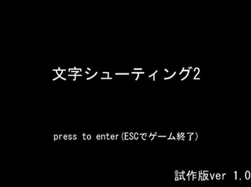 文字シューティング2 Game Screen Shot2