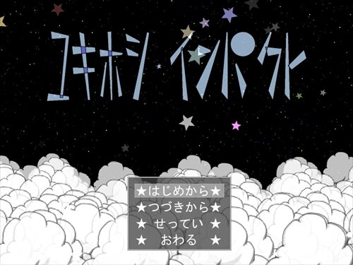 ユキホシインパクト Game Screen Shot1
