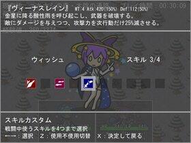 ユキホシインパクト Game Screen Shot4