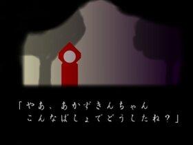 あかいおんなのこ Game Screen Shot3