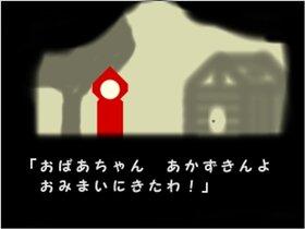 あかいおんなのこ Game Screen Shot4