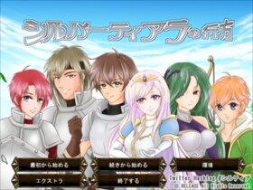 シルバーティアラの行方 Game Screen Shot2