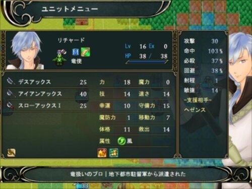 シルバーティアラの行方 Game Screen Shot4