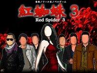 紅蜘蛛3/Red Spider3フルボイス版