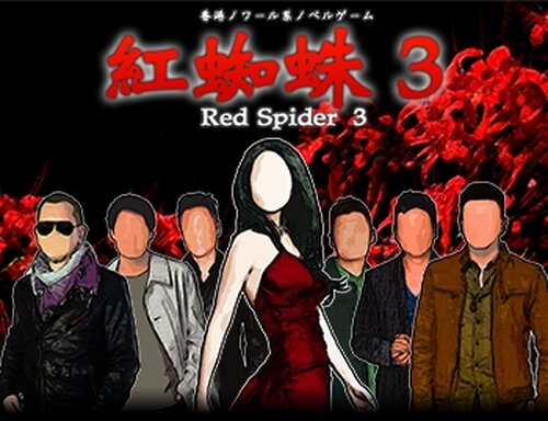 紅蜘蛛3/Red Spider3フルボイス版 Game Screen Shots