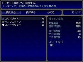 雪のお稲荷さん Game Screen Shot3