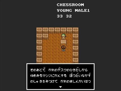 メンデルスのゾーン Game Screen Shot1