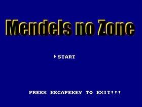 メンデルスのゾーン Game Screen Shot2