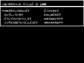 メンデルスのゾーン Game Screen Shot3