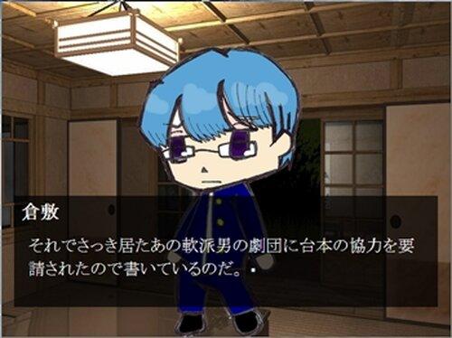 劇の咲 Game Screen Shot3