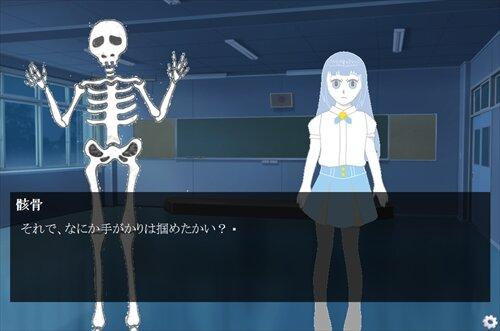 七不思議の少女 Game Screen Shot1