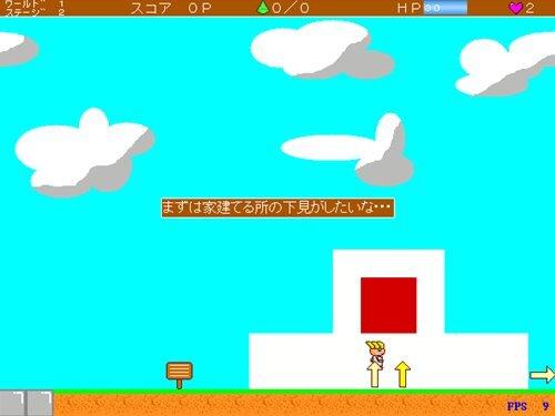 コミカルモンスターアイランド Game Screen Shot1