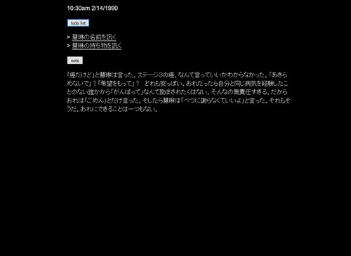 Eline(日本語ver) Game Screen Shot