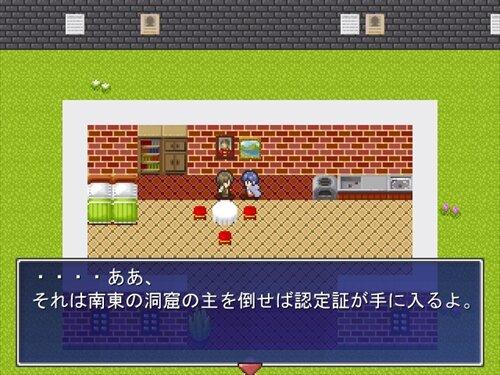 小さな冒険 Game Screen Shot1