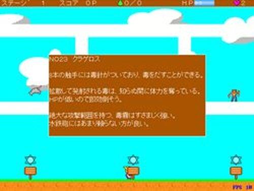 コミカルモンスターアイランド Game Screen Shots