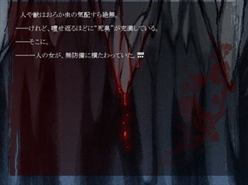鬼哭廻牢~餓鬼・畜生編~体験版■音声追加+シナリオ追加版■ Game Screen Shot2