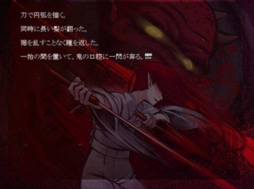 鬼哭廻牢~餓鬼・畜生編~体験版■音声追加+シナリオ追加版■ Game Screen Shot4